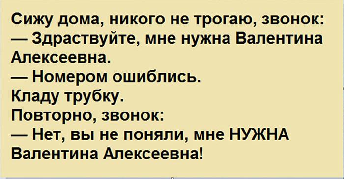 Обалденная История. Сижу дома, никого не трогаю, звонок: — Здраствуйте, мне нужна Валентина Алексеевна. — Номером ошиблись
