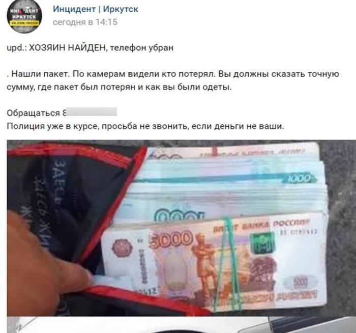 «Гнался за ним на машине»: продавец фруктов из Азербайджана вернул иркутянину потерянный 1 миллион рублей