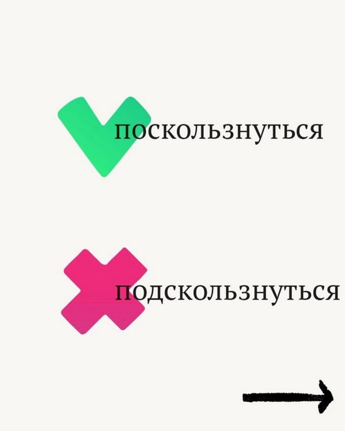 В русском языке есть такие слова, с правописанием которых сложно смириться