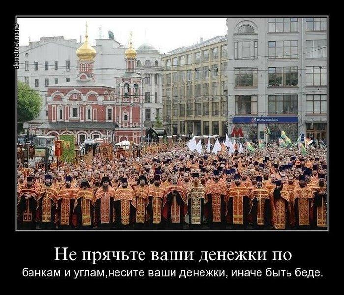 Патриарх Кирилл: «Платить десятину церкви — национальная традиция России»