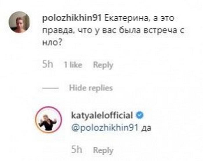 Российскую певицу Катю Лель продолжают преследовать пришельцы, уже в третий раз она столкнулась с серенькими человечками