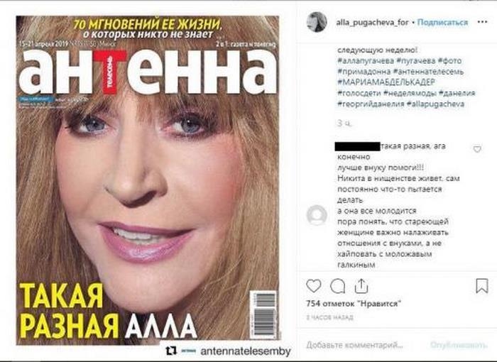 «В нищете живет, а она все молодится»: Аллу Пугачеву обвинили в том, что она не помогает собственному внуку