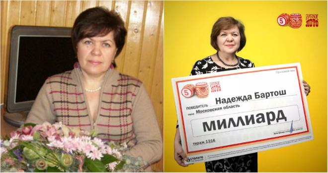 "СМИ разоблачили первого ""лотерейного миллиардера"" Надежду Бартош"