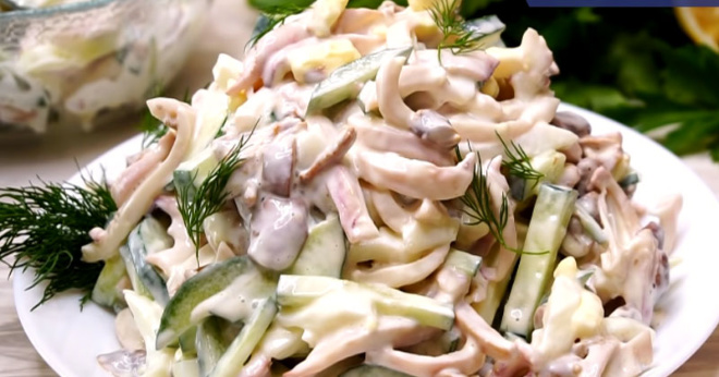 Очень-очень вкусный салат с кальмарами. Рецепт просят все, кто пробует!